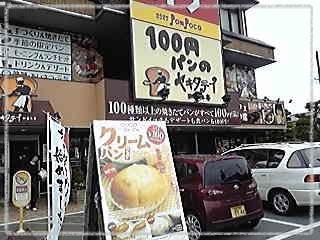 100円パンの…