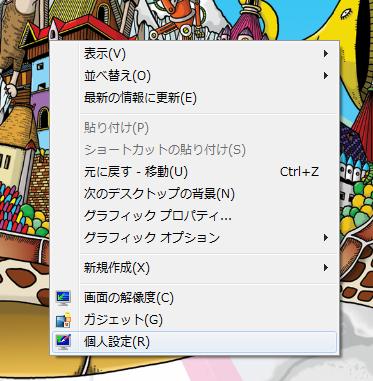 Windows 7壁紙を右クリック