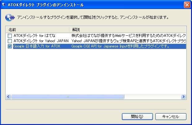 Google 日本語入力 for ATOKの削除画面