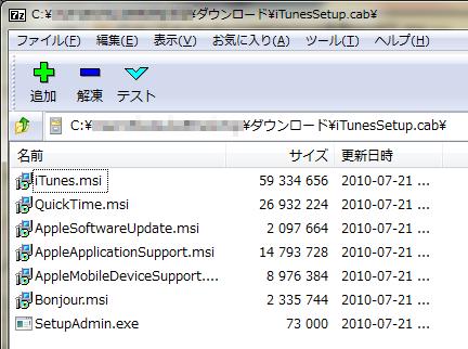 AppleMobileDeviceSupport.msiを選択