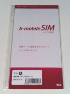 b-mobileイオン専用プランパッケージ