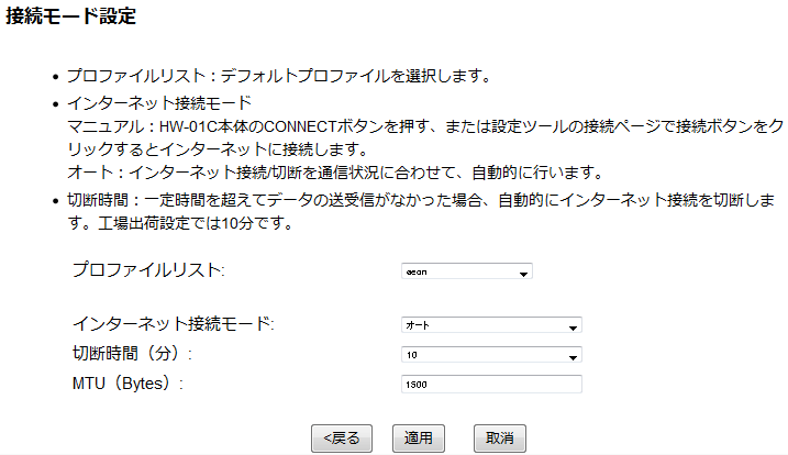 プロファイルリストから、先ほど登録したプロファイル名を選択して適用