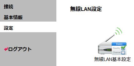 無線LAN基本設定を選択