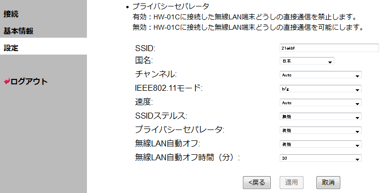 SSIDの名前を英数字で好きな名前に設定
