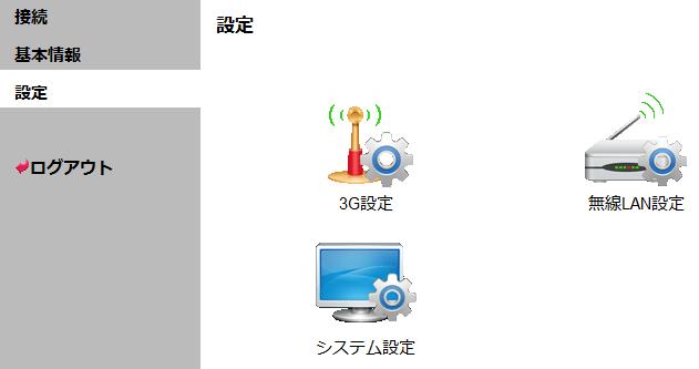 左メニューの設定を選択して、右メニューの3G設定を選択