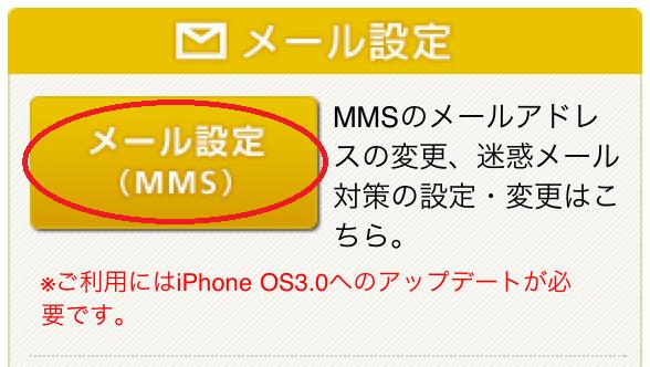 メール設定(MMS)を選択