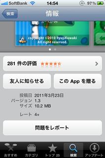 AppStoreからメール送信