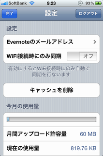 Evernoteのメールアドレスを選択