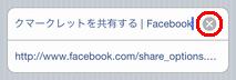 xボタンを押して、わかりやすいタイトル(Share on Faceboook)をつけます