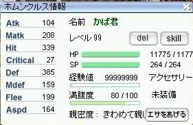 screenAlvitr [Bij+Tyr] 485