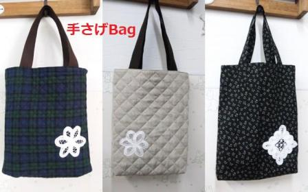Bag231029