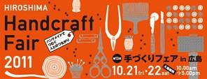 手作りフェアin広島