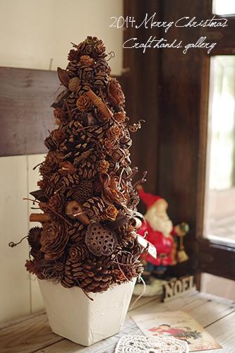 天然素材のナチュラルな色合いのクリスマスツリー