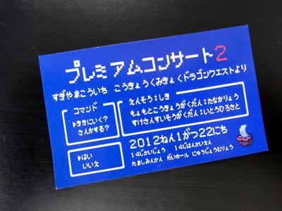 dq_concert.jpg
