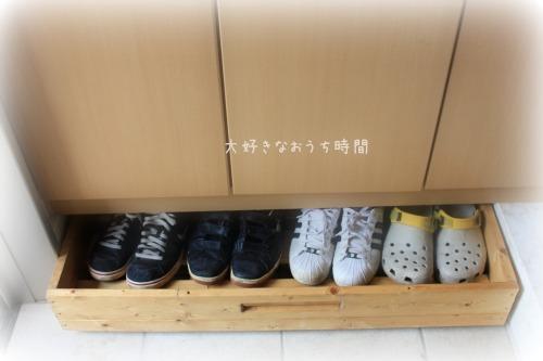 パパ靴kakou
