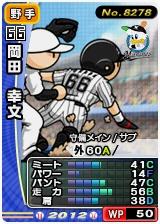 player_08278_1_b.jpg