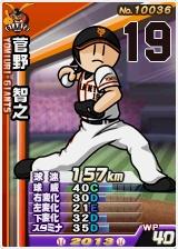 player_10036_1_b.jpg