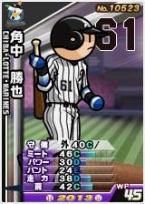 player_10523_1_b.jpg