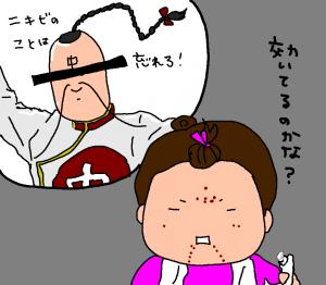 ニキビ肌1