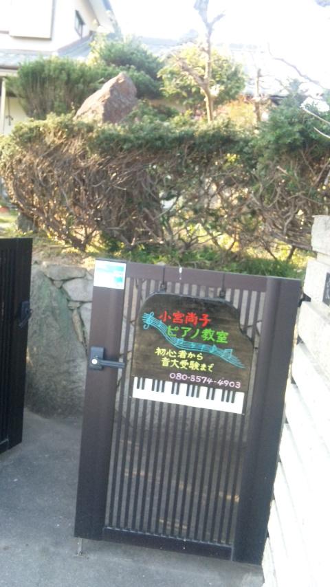 ピアノ教室外観