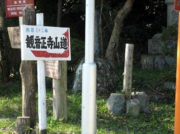 神社の・・・どこから?:観音正寺