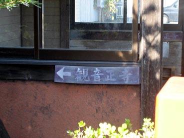 逆方向から来る人にしかわかりません!:観音正寺