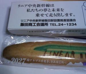 リニア新幹線-3繝ェ繝九い譁ー蟷ケ邱・3逕サ蜒・0134[1]_convert_20110822200115