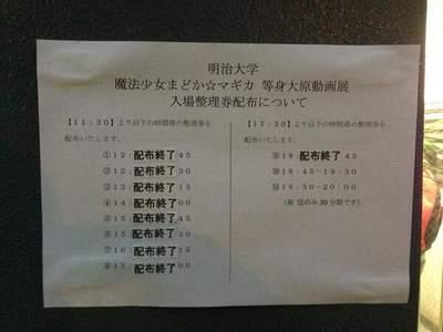 meiji_genga_omake18
