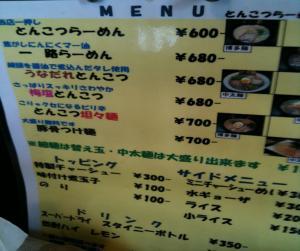 itiro_menu_2.jpg