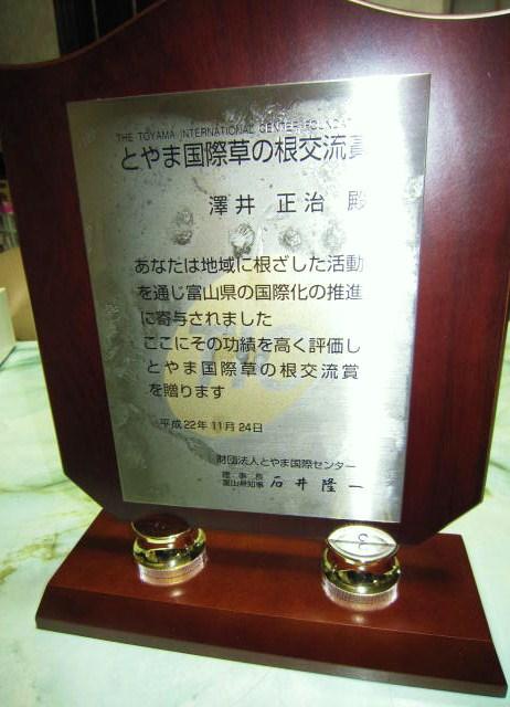 国際草の根交流賞