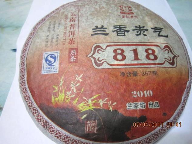 高品質のプアール茶