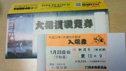 千秋楽チケット