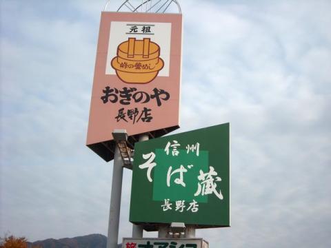 おぎのや長野店1