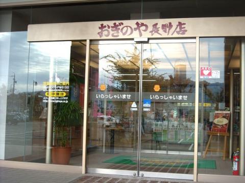 おぎのや長野店2