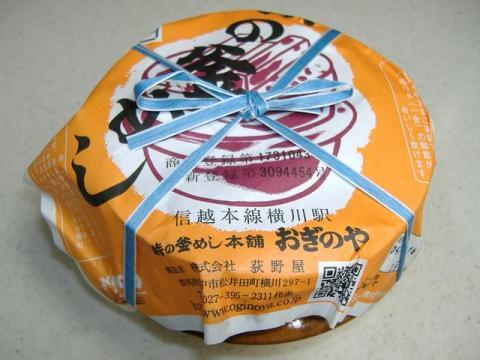 おぎのや長野店・釜飯1