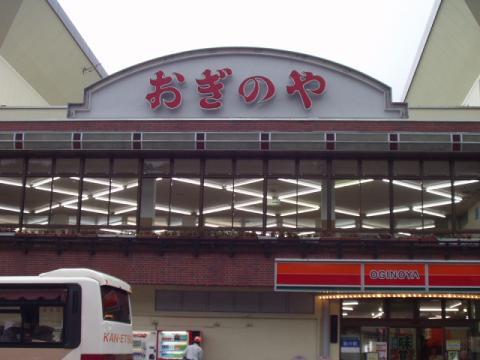 おぎのや本店2