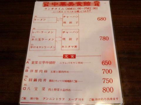 中華美食館三条店・ランチメニュー