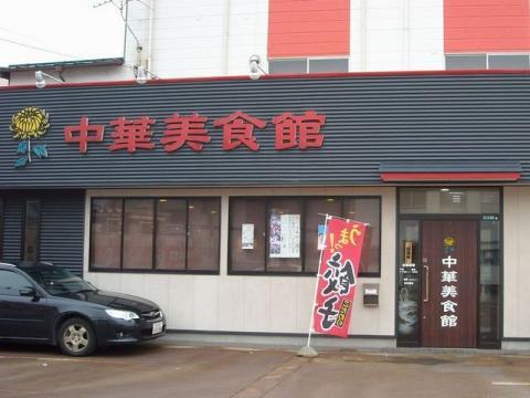 中華美食館三条店