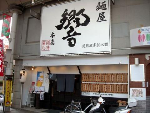 響(長野)・店