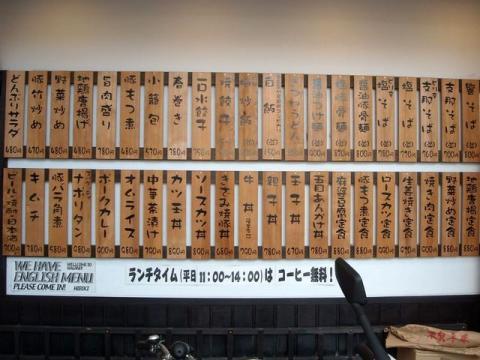 響(長野)・店頭メニュー1