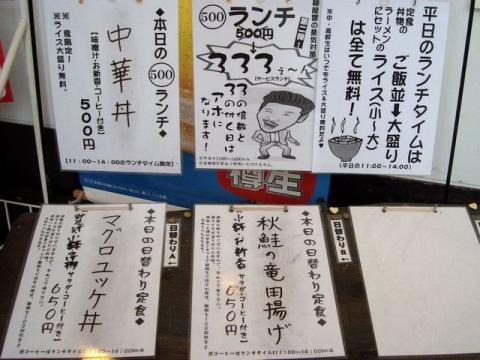 響(長野)・店頭メニュー2