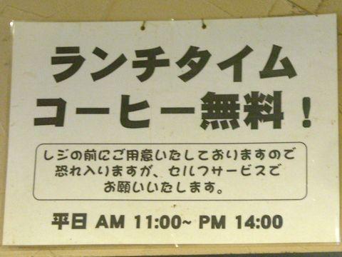 響(長野)・メニュー