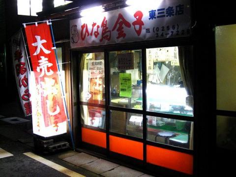 ひな鳥金子・東三条店