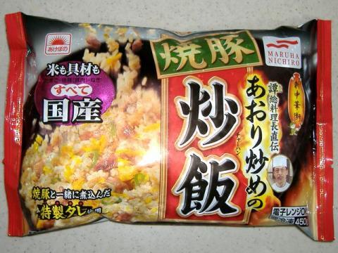 冷凍炒飯・あけぼの