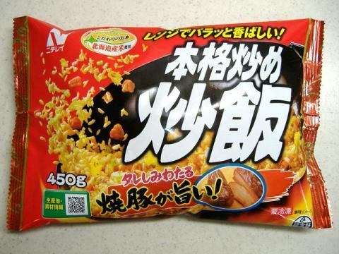 冷凍炒飯・ニチレイ