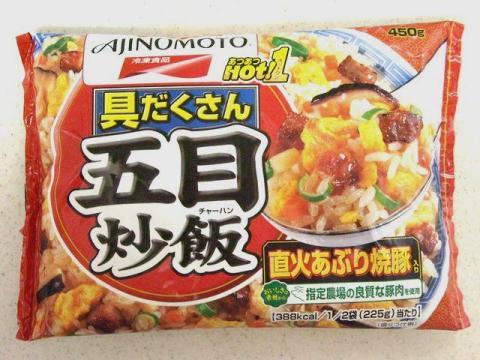 冷凍炒飯・味の素
