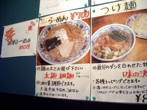 どっぽ本町店・メニュー3