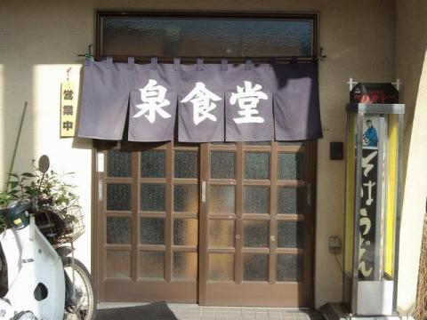 泉食堂・店