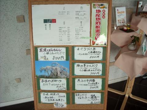 白山神社花見\りゅーとぴあ2