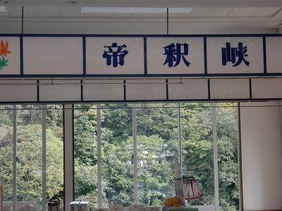 shukusho-CIMG2431.jpg
